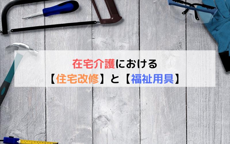 【住宅改修】と【福祉用具】