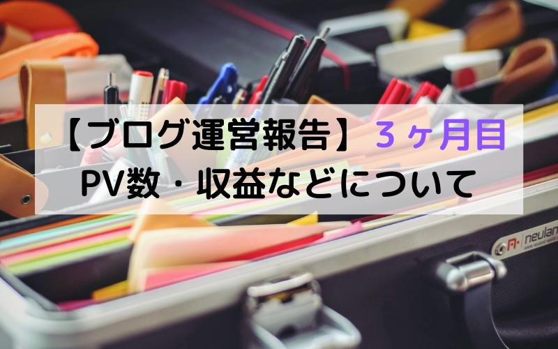 【ブログ運営報告】3ヶ月目 PV数・収益などについて