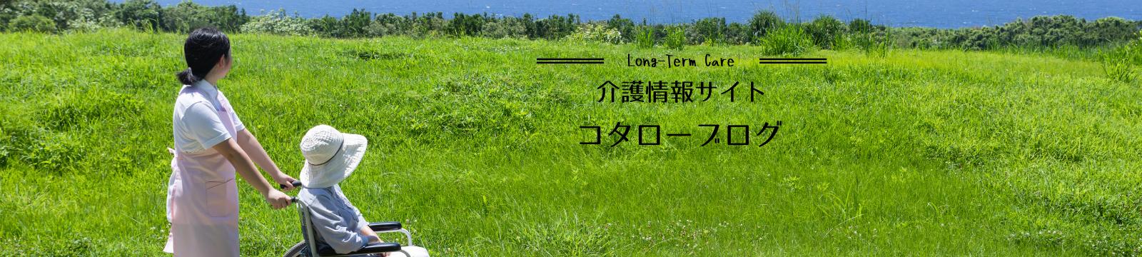 Long-Term Care-11