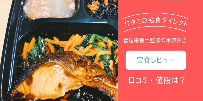 ワタミの宅食ダイレクト-3