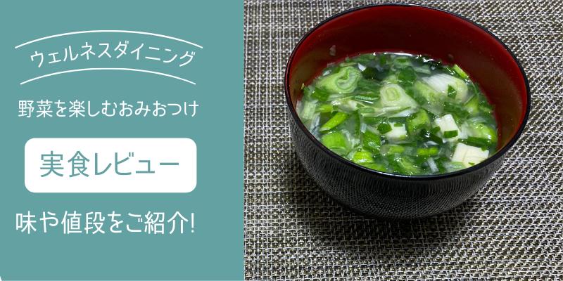 野菜を楽しむおみおつけ-2